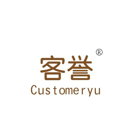 客誉CUSTOMERYU