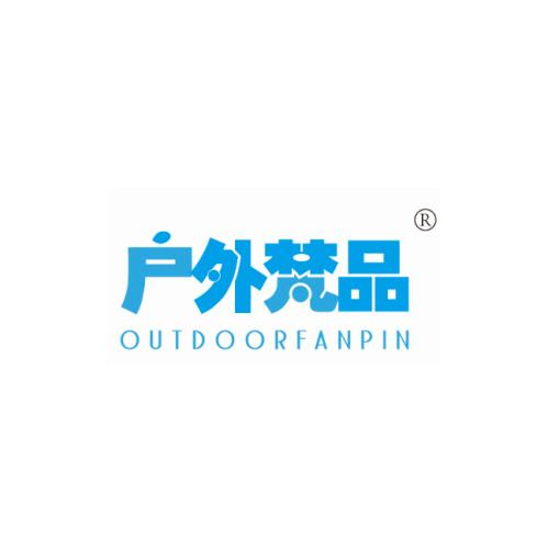 户外梵品OUTDOORFANPIN