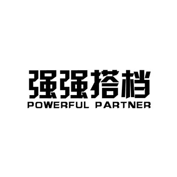 强强搭档 POWERFUL PARTNER