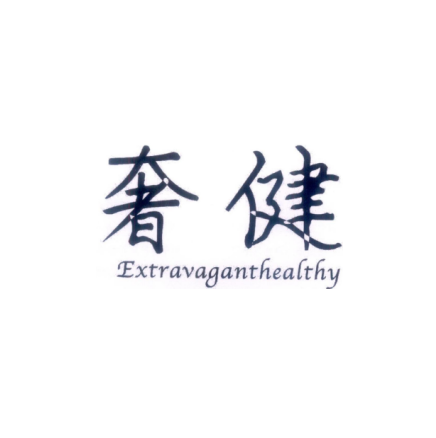 奢健 EXTRAVAGANTHEALTHY