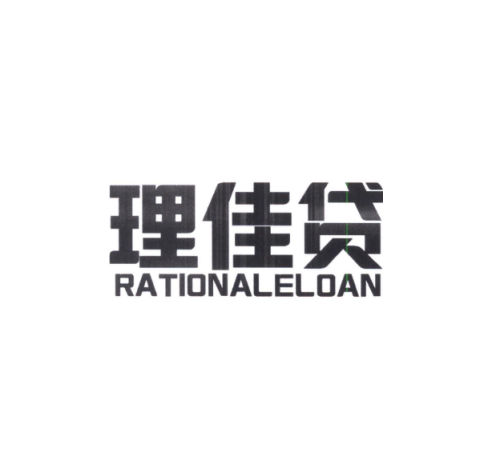 理佳贷 RATIONALELOAN