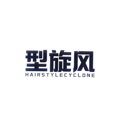 型旋风 HAIRSTYLECYCLONE