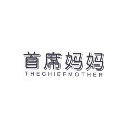 首席妈妈 THECHIEFMOTHER