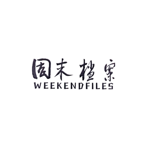 周末档案 WEEKENDFILES