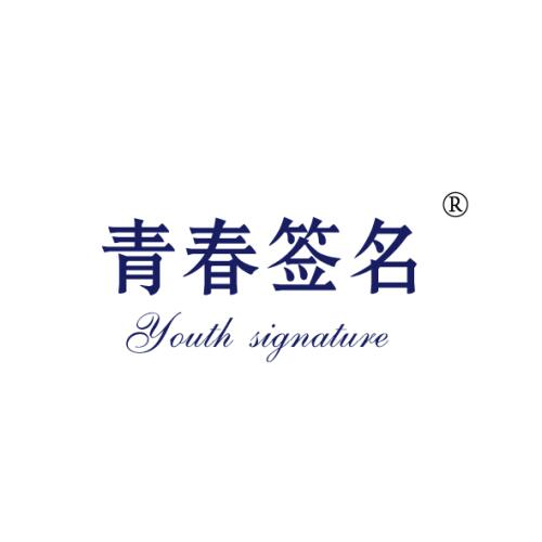 青春签名 YOUTH SIGNATURE
