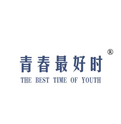 青春最好时 THE BEST TIME OF YOUTH