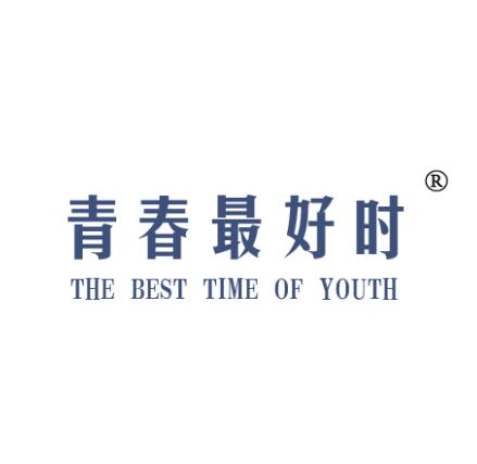 青春最好时THE BEST TIME OF YOUTH