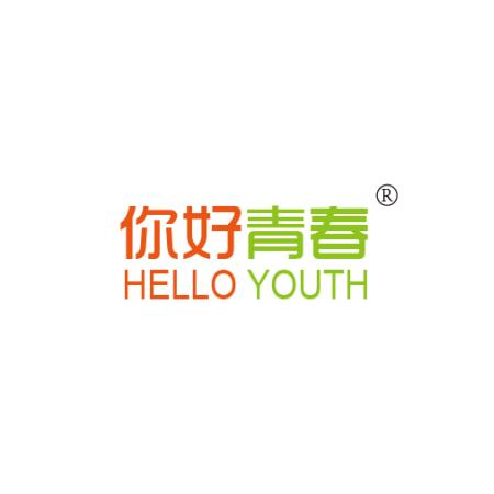 你好青春HELLO YOUTH