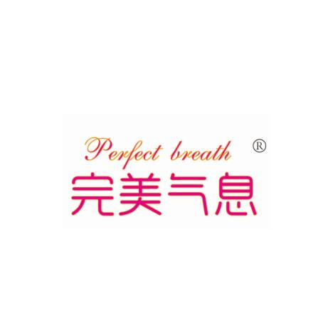 完美气息PERFECT BREATH