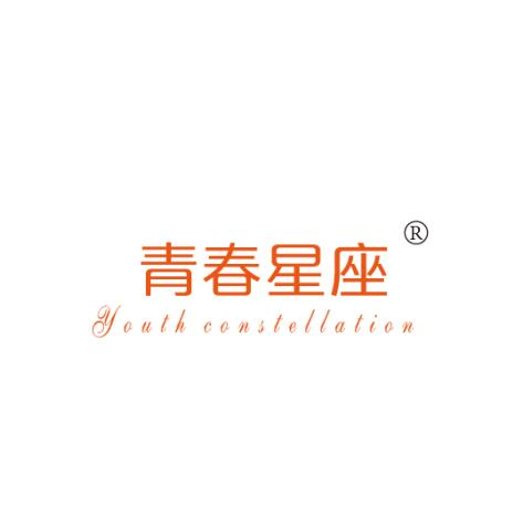 青春星座YOUTH CONSTELLATION