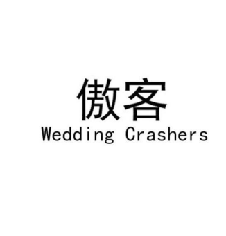 wedding crashers  傲客