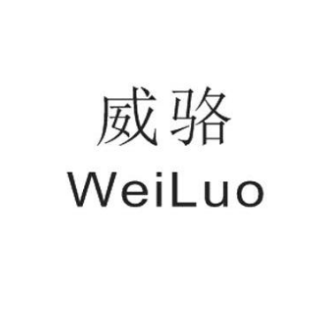 wwiluo威骆