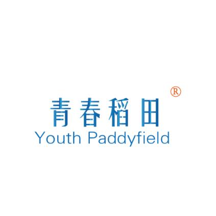 青春稻田 YOUTH PADDYFIELD