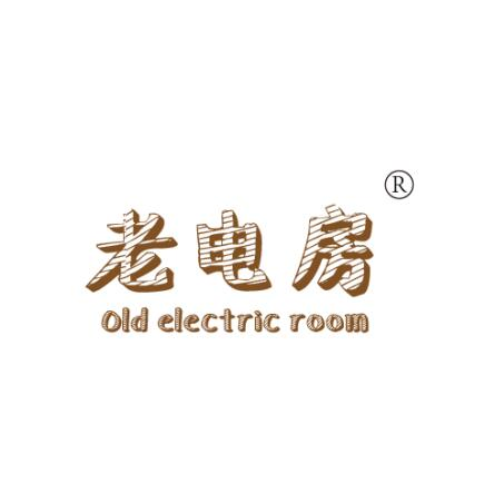 老电房OLD ELECTRIC ROOM