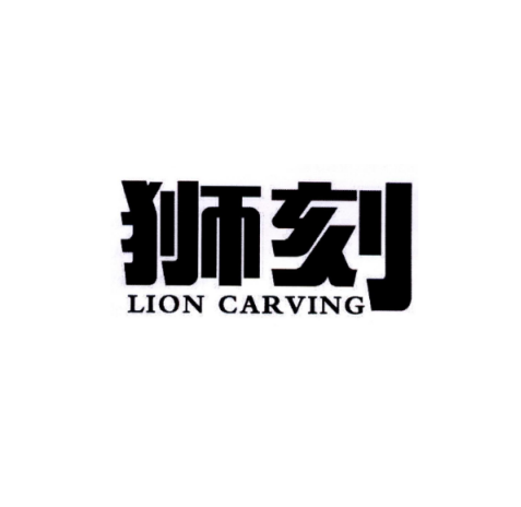 狮刻 LION CARVING