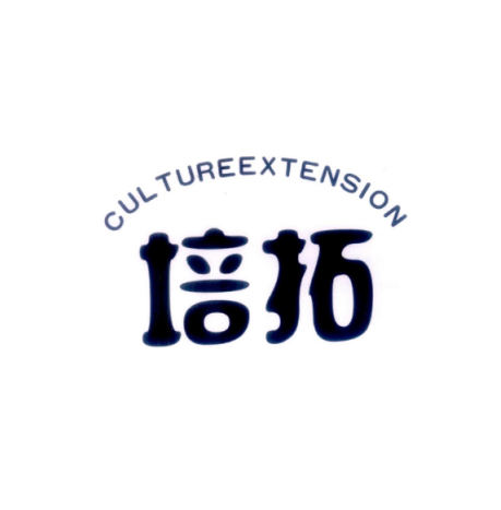 培拓 CULTUREEXTENSION