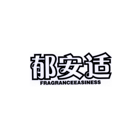郁安适 FRAGRANCEEASINESS