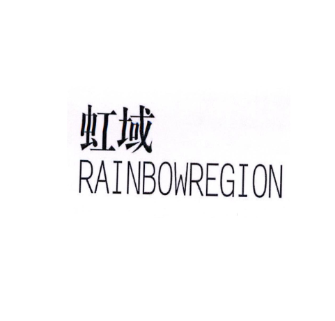 虹域 RAINBOWREGION