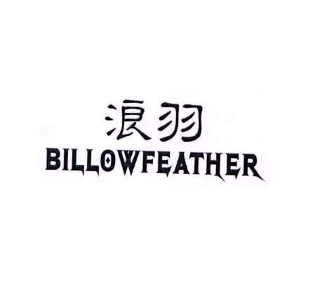 浪羽 BILLOWFEATHER
