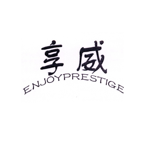 享威 ENJOYPRESTIGE