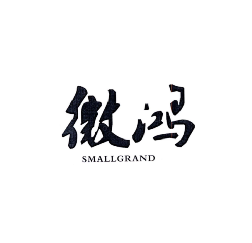 微鸿 SMALLGRAND