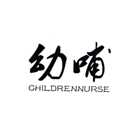 幼哺 CHILDRENNURSE