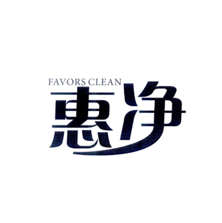 惠净 FAVORS CLEAN