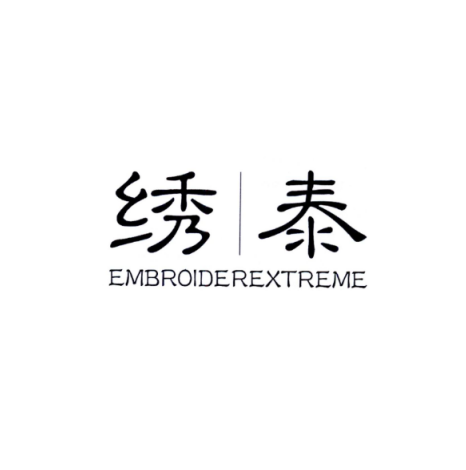 绣泰 EMBROIDEREXTREME