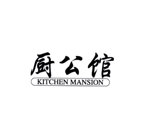 厨公馆 KITCHEN MANSION