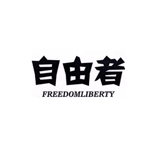 自由者 FREEDOMLIBERTY