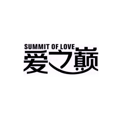 爱之巅 SUMMIT OF LOVE