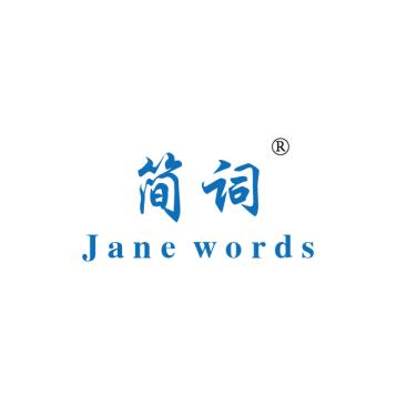 简词JANE WORDS