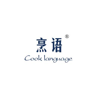 烹语COOK LANGUAGE