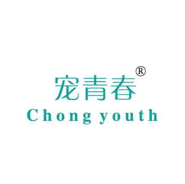 宠青春 CHONGYOUTH
