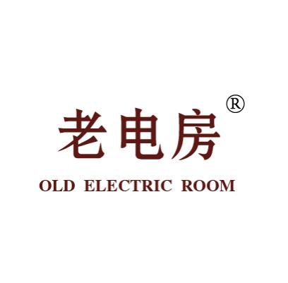 老电房 OLD ELECTRIC ROOM
